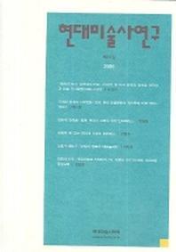 현대미술사연구 제18집(2005 하반기)