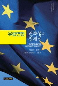 유럽연합: 연속성과 정체성