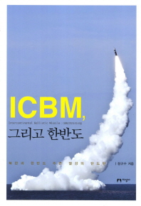 ICBM 그리고 한반도