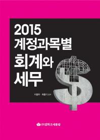 계정과목별 회계와 세무(2015)