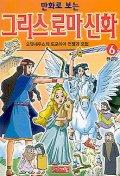 그리스 로마 신화 6(만화로 보는)(완결편)