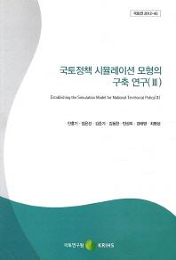 국토정책 시뮬레이션 모형의 구축 연구. 3