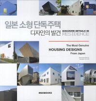 일본 소형 단독주택 디자인의 발견