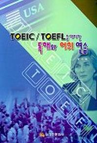 TOEIC/TOEFL을 대비한 독해와 어휘 연습