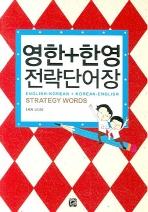 영한 한영 전략단어장