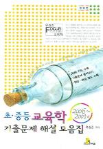 유길준 focus 교육학 초 중등교육학 기출해설 모음집