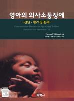 영아의 의사소통장애: 진단 평가 및 중재