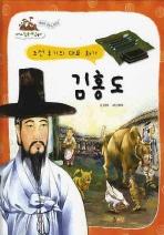 조선 후기의 대표 화가 김홍도