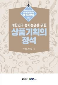 대한민국 농가농촌을 위한 상품기획의 정석