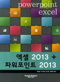 엑셀2013 파워포인트2013