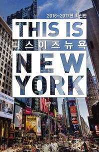 디스 이즈 뉴욕(This is New York)(2016~2017년)