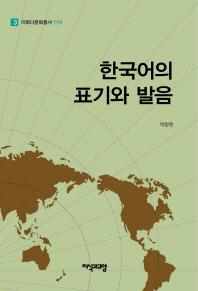 한국어의 표기와 발음