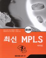 최신 MPLS