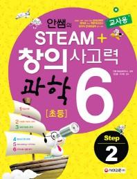 안쌤의 STEAM+ 창의사고력 과학 초등6 Step. 2(교사용)