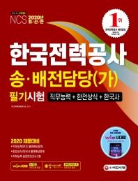 NCS 한국전력공사 송·배전담당(가) 필기시험(2020)