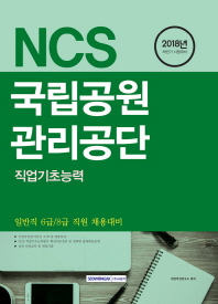 국립공원관리공단 직업기초능력(2018)