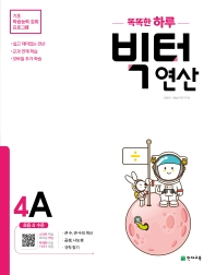똑똑한 하루 빅터 연산 4A(초등 4 수준)(2021)