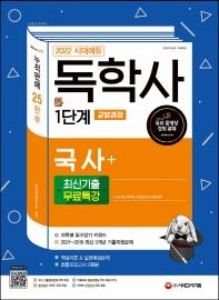 2022 시대에듀 독학사 1단계 교양과정 국사+최신기출무료특강