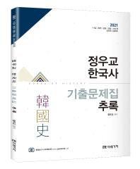 정우교 한국사 기출문제집 추록(2021)