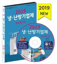 냉 난방기업체 주소록(2019)(CD)