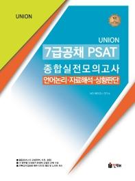 Union 7급공채 PSAT 종합실전모의고사