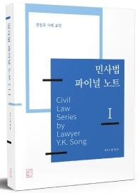 민사법 파이널 노트. 1