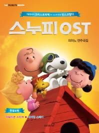 스누피 OST 피아노 연주곡집
