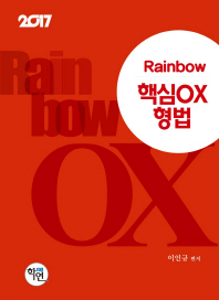 Rainbow 핵심 OX 형법(2017)