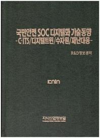 국민안전 SOC 디지털화 기술동향: C-ITS/디지털트윈/수자원/재난대응