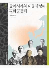 동아시아의 대동사상과 평화공동체