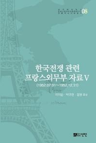 한국전쟁 관련 프랑스외무부 자료. 5