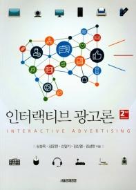인터랙티브 광고론