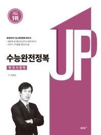 UP 고등 한국사영역 수능완전정복(2019)