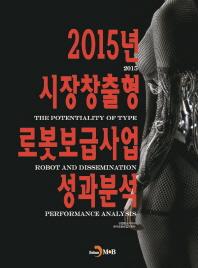 2015년 시장창출형 로봇보급사업 성과분석