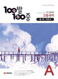 고등 국어 A 기출문제집(창비 최원식)(2021)