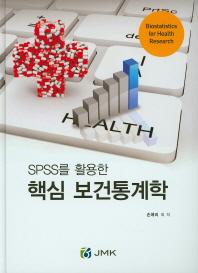 SPSS를 활용한 핵심 보건통계학