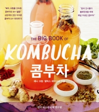 콤부차(The Big Book Of KOMBUCHA)