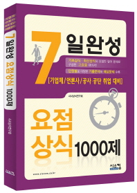 7일 완성 요점상식 1000제