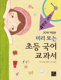 미리 보는 초등 국어 교과서: 4학년 1학기(2018)