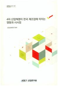 4차 산업혁명이 한국 제조업에 미치는 영향과 시사점