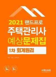 랜드프로 회계원리 예상문제집(주택관리사 1차)(2021)