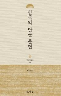 한국의 단군 문헌