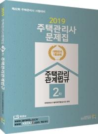 주택관리사문제집 2차 주택관리관계법규(2019)