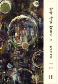 한국 사람 만들기. 2: 친일개화파