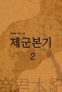 제군본기 2