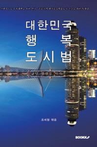 대한민국 행복도시법(신행정수도 후속대책을 위한 연기ㆍ공주지역 행정중심복합도시 건설을 위한 특별법) :