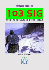 103 SIG [개정증보판]