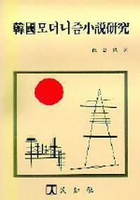 한국모더니즘소설연구