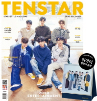 텐아시아 10 Star 매거진(2020년12월호)