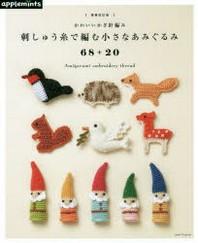 刺しゅう絲で編む小さなあみぐるみ68+20 かわいいかぎ針編み
